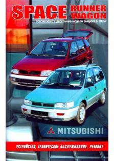 Руководство по ремонту Mitsubishi Space Runner и Space Wagon с 1992 года