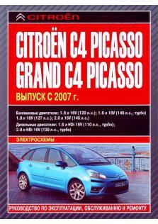 Руководство по эксплуатации, техническому обслуживанию и ремонту Сiтrоёn C4 Picasso и Сiтrоёn Grand C4 Picasso с 2007 года