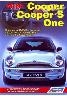 Mini Cooper с 2000 года по 2006