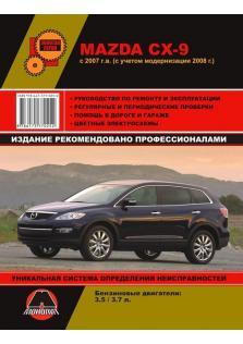 Руководство по ремонту и эксплуатации Mazda CX-9 с 2007 года