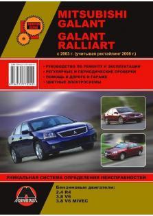 Руководство по ремонту и эксплуатации Mitsubishi Galant, Galant Ralliart с 2003 года