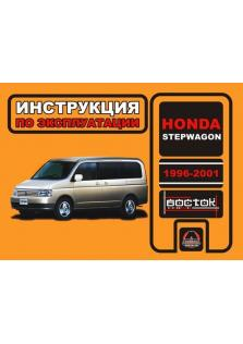 Stepwagon с 1996 года по 2001