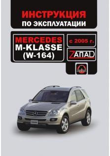 Руководство по эксплуатации Mersedes-Benz M-Klasse (W-164) с 2005 года
