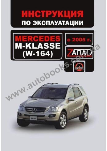 M-Class с 2005 года