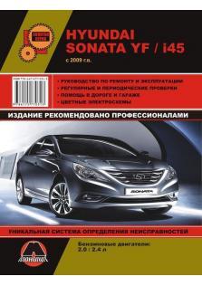 Руководство по ремонту и эксплуатации Hyundai Sonata YF, i45 с 2009 года