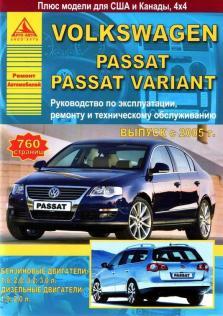 Руководство по эксплуатации, техническому обслуживанию и ремонту Volkswagen Passat / Passat Variant