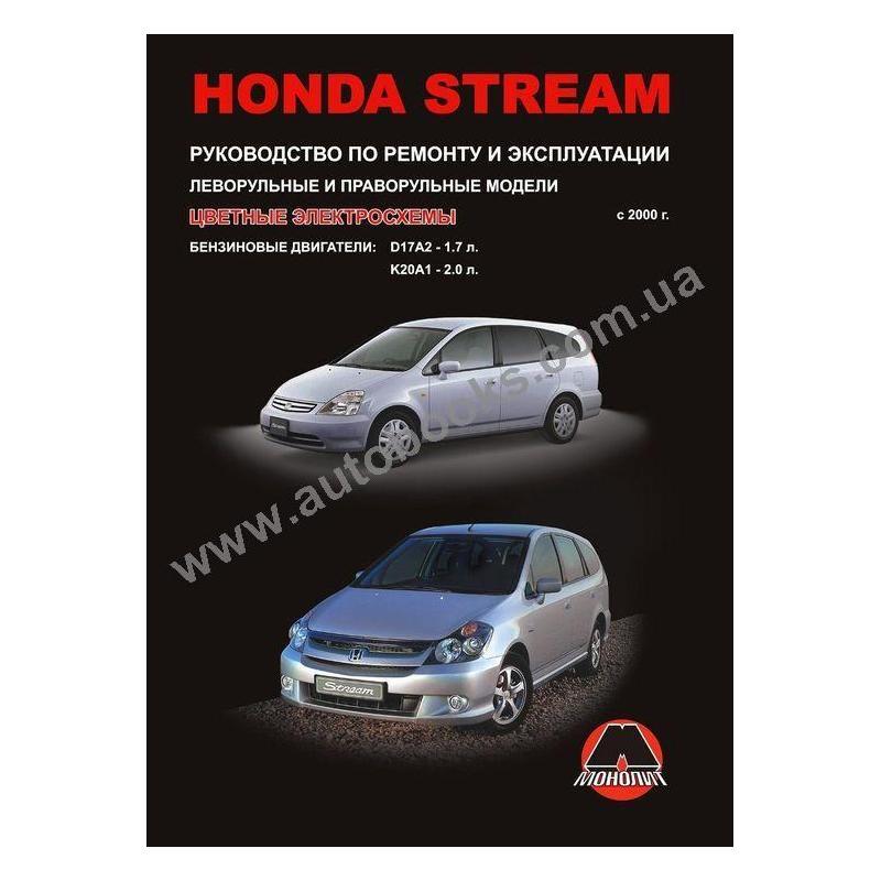 Скачать Руководство По Ремонту Honda Airwave