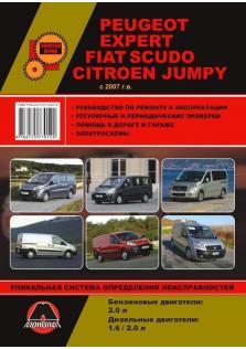 FIAT-PEUGEOT-Expert-Scudo-Jumpy с 2007 года