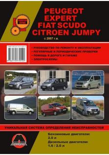 Руководство по ремонту и эксплуатации Peugeot Expert, Citroen Jumpy и FIAT Scudo с 2007 г.в.