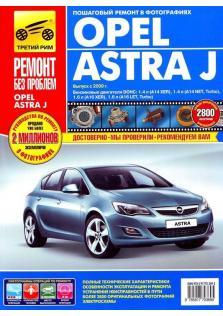 Руководство по эксплуатации, техническому обслуживанию и ремонту Opel Astra J с 2009 года
