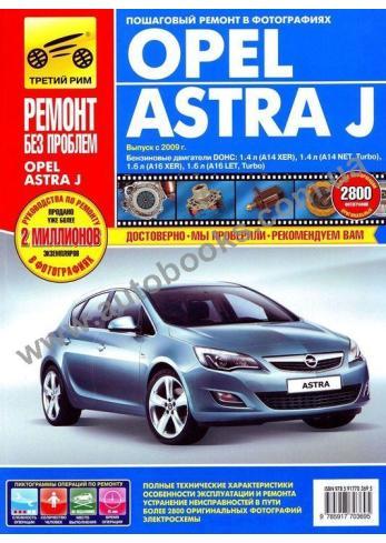 Astra с 2009 года