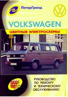 Руководство по ремонту и техническому обслуживанию VOLKSWAGEN TRANSPORTER Т2 с 1980 по 1990 г.