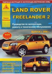 Руководство по эксплуатации, техническому обслуживанию и ремонту Land Freelander 2 с 2006 г.в.