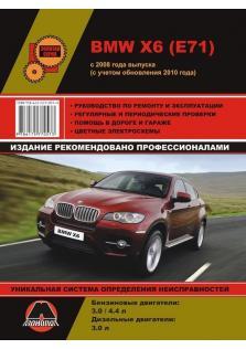 Руководство по ремонту и эксплуатации автомобилей BMW Х6 с 2008 года (включая обновления 2010 года)