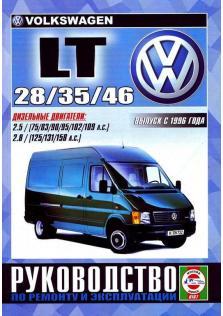 Руководство по ремонту и эксплуатации Volkswagen LT 28 / 35 / 46