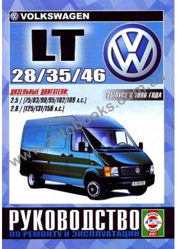 LT с 1996 года