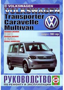 Руководство по ремонту и эксплуатации Volkswagen T5: Transporter /Multivan /California /Caravelle