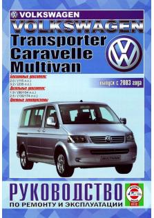 Руководство по ремонту и эксплуатации Volkswagen T5: Transporter /Multivan /California /Caravelle с 2003 года