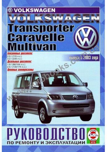Multivan-Transporter с 2003 года