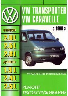 Руководство по ремонту, эксплуатации и техническому обслуживанию Volkswagen T4: Transporter /Multivan /California /Caravelle