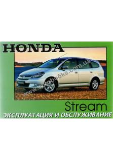 Руководство по эксплуатации и техническому обслуживанию Honda (Хонда) Streem