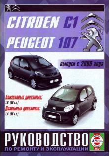 Руководство по ремонту и эксплуатации Citroen C1, Peugeot 107 с 2006 года