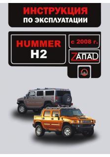 Руководство по эксплуатации и техническому обслуживанию Hummer H2 с 2008 г.в.