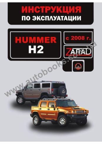 H2 с 2008 года