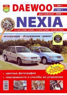 Руководство по эксплуатации, обслуживанию и ремонту Daewoo Nexia с 1994г.