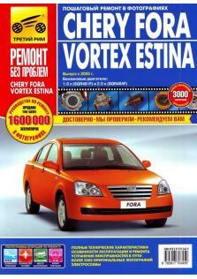Руководство по эксплуатации, техническому обслуживанию и ремонту Chery Fora, Vortex Estina с 2005 года (Цветаня)