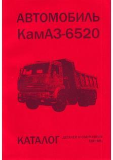 Каталог деталей и сборочных единиц автомобиля КамАЗ - 6520