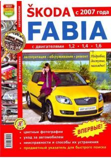 Руководство по эксплуатации, обслуживанию и ремонту автомобиля Skoda Fabia с 2007 года