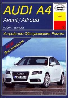 Руководство по эксплуатации, обслуживанию и ремонту Audi A4, Avant, Allroad c 2007 года