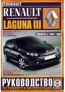 Laguna с 2007 года