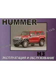 Руководство по эксплуатации и техническому обслуживанию Hummer H3 с 2005.