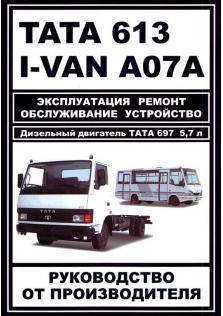 Руководство по ремонту и эксплуатации автомобилей на шасси ТАТА 613 (в том числе автобусы I-VAN A07A)