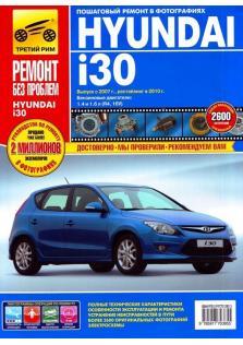 Руководство по эксплуатации, техническому обслуживанию и ремонту автомобиля Hyundai i30 с 2007 года (+ рестайлинг 2010 года)