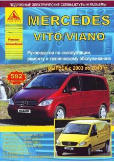 Руководство по эксплуатации, техническому обслуживанию и ремонту автомобиля Mercedes Vito / Viano с 2003 по 2010 год