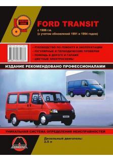 Руководство по ремонту и эксплуатации Ford Transit с 1986 года (с учетом обновлений 1991 и 1994 года)