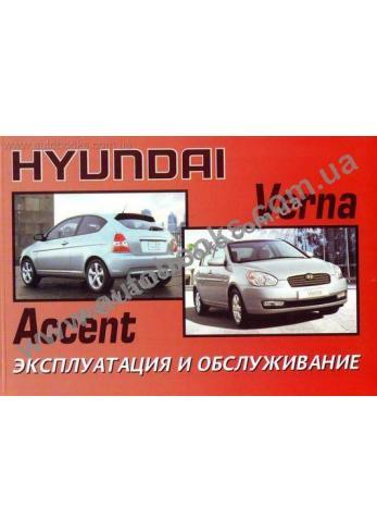 Accent с 2005 года