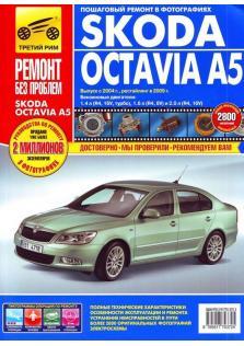 Руководство по ремонту и эксплуатации Skoda Octavia A5 с 2004 года