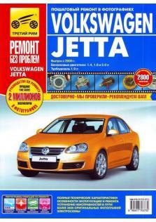 Руководство по эксплуатации, техническому обслуживанию и ремонту автомобиля Volkswagen Jetta