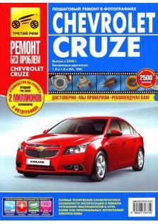 Руководство по эксплуатации, техническому обслуживанию и ремонту автомобиля Chevrolet Cruze с 2008 года (Цветная)