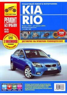 Руководство по эксплуатации, техническому обслуживанию и ремонту автомобилей Kia Rio с 2005 года