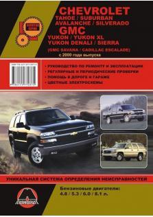 Руководство по ремонту Chevrolet Tahoe, Suburban, Avalanche, Silverado, GMC Yukon, Yukon XL, Denali, Sierra с 2000 года