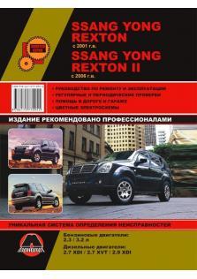 Руководство по ремонту и эксплуатации автомобилей Ssang Yong Rexton с 2001 года Rexton II с 2006 года