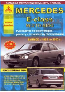 Руководство по эксплуатации, техническому обслуживанию и ремонту автомобилей Mercedes E-class (W-210/AMG) с 1995 по 2003 год