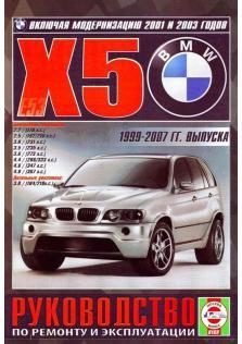 Руководство по ремонту и эксплуатации автомобилей BMW X5