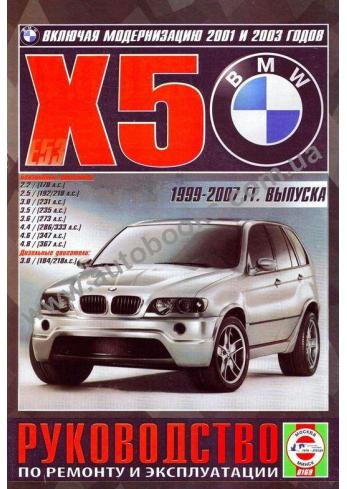 X5 с 1999 года по 2007