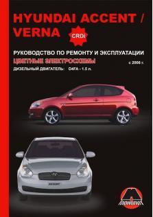 Accent-Verna с 2006 года